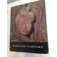 Искусство Камбоджи. Альбом, 1977, Нина Рыбакова