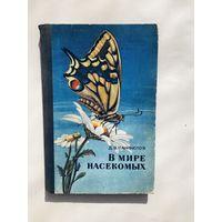 В мире насекомых Д.В.Панфилов