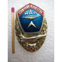 Знак. Отличник качества МАП. Министерство Авиационной промышленности