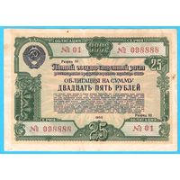 W: СССР облигация на сумму 25 рублей 1950 года (01-098888)