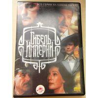 Гибель империи. DVD