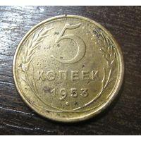 5 Копеек 1953 г.