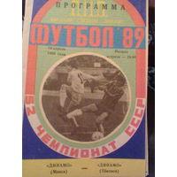 1989 год Динамо Минск--Динамо Тбилиси