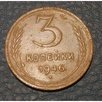 СССР. 3 копейки 1946