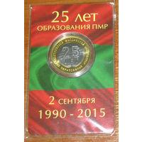 Приднестровье 25р 2016 25 лет ПМР. Биметалл, капсула
