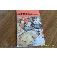 """Книга """" 500 блюд из картофеля"""""""