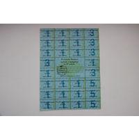 Карточка потребителя 50 рублей (1 серия)