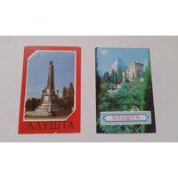 Календарик. Украина1986г.