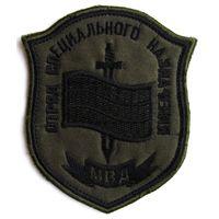 Шеврон отряда специального назначения ВВ МВД России (распродажа коллекции)