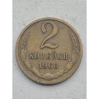 2 копейки 1968