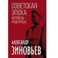 Александр Зиновьев. Советская эпоха. Исповедь отщепенца