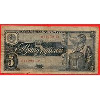 5 Рублей 1938 СССР! Государственный Казначейский Билет! 1/3! ВОЗМОЖЕН ОБМЕН!