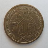 СССР 15 копеек 1933