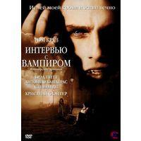 Интервью с вампиром: Вампирские хроники