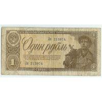 СССР, 1 рубль 1938 год.