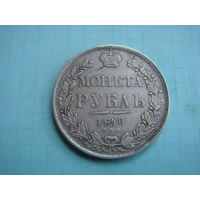 1 рубль 1840 нг