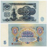 СССР. 5 рублей (образца 1961 года, P224, aUNC) [серия ЗК, 2-й тип бумаги, 2-й тип шрифта]