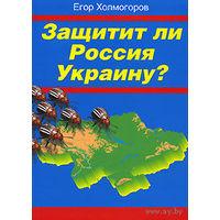 Защитит ли Россия Украину?  Егор Холмогоров