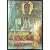 ДМПК 1991 Казахстан Новый год подкова /провизория/
