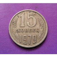 15 копеек 1979 СССР #03