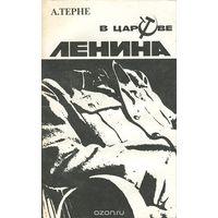 Терне. В царстве Ленина
