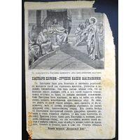 """Воскресные листки """"Пастыри Церкви - лучшие наши наставники"""", номер 56, 1898 г."""