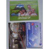 Календари 2007 3 штуки