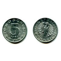 Австрия 5 грошей 1987