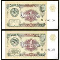 1 рубль 1991, серия АС, UNC, номера подряд, цена за пару