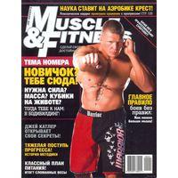 Журнал Muscle & Fitness, выпуск No2 2009