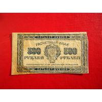 500 рублей 1921г.в.з. звёзды.