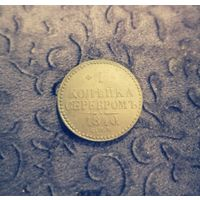 1 копейка серебром 1840 спм