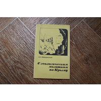 С геологическим молотком по Крыму,1982