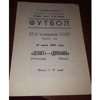 Программка Зенит - Динамо Минск 19.06.1984