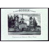 2001 год Полоцк Стародавний храм возвышения креста