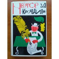 """Нестор из """"крокодила"""". Крокодильское литературное наследие за 50 лет./ 1920-1972."""