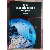 Курс экономической теории. Учебник для ВУЗов