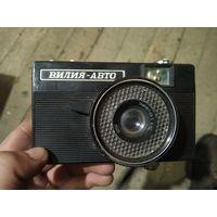Фотоаппарат Вилия авто. СССР