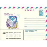 """Почтовый конверт """"День радио"""". 1980г."""
