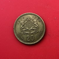 59-20 Марокко, 20 сантимов 1974 г.