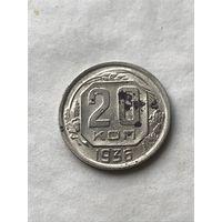 20 копеек 1936 г.  - с 1 рубля.