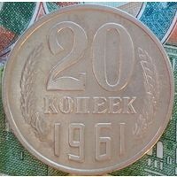 20 копеек 1961 шт 1.1А Сохран