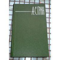 А.С. Грин. Собрание сочинений в шести томах. 1980