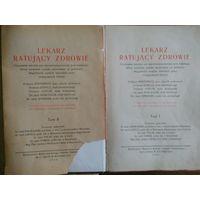 Врач спасающий здоровье. Lekarz ratujency zdrowie. 1929 г. Два тома. С рубля без минималки.