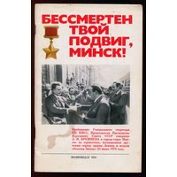 Бессмертен твой подвиг, Минск. Визит Брежнева. 1978 (Д)