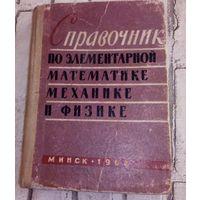 Справочник по элементарной математике,механике и физике,1962г.
