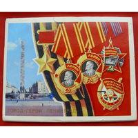 Город - герой Волгоград. Комплект из 15 открыток 14х18 см. 1979 года. 48.