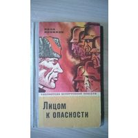 Иван Новиков Лицом к опасности // Серия: Библиотека белорусской повести