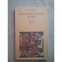 Ольгерд Волков. Континент Россия ХХ век: Иллюзии, политика, аферы.