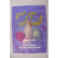 Календарик, 1998, Кредо-диалог (изделия из литьевых полиуретанов).